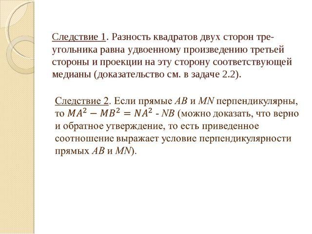 Следствие 1. Разность квадратов двух сторон тре- угольника равна удвоенному п...