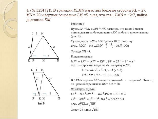 1. (№ 3254 [2]). В трапеции KLMN известны боковые стороны KL = 27, MN = 28 и...