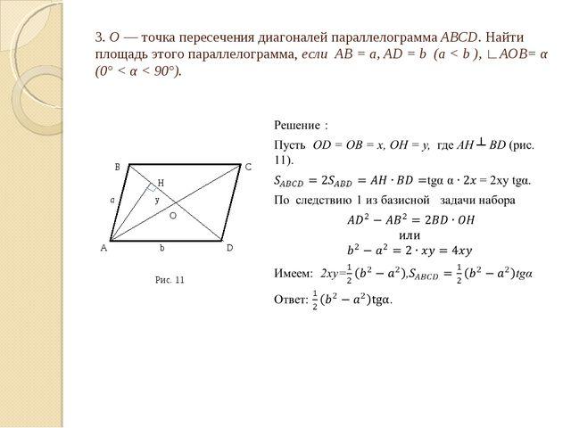 3. O — точка пересечения диагоналей параллелограмма ABCD. Найти площадь этого...