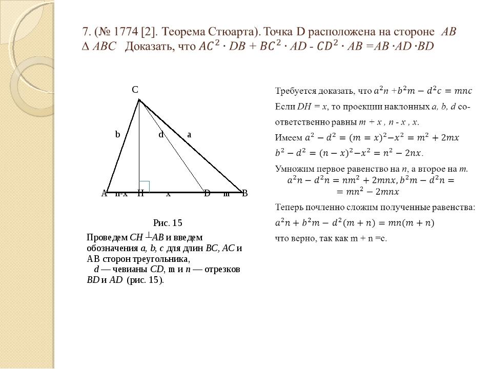 C b d a A n-x H x D m B Рис. 15 Проведем CH ┴AB и введем обозначения a, b, c...