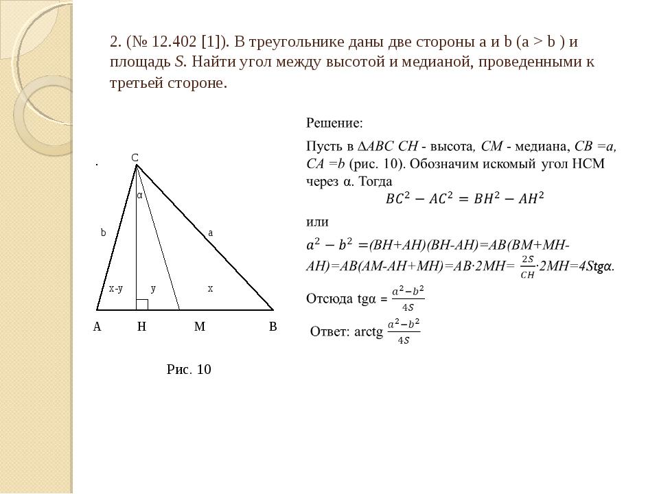 2. (№ 12.402 [1]). В треугольнике даны две стороны a и b (a > b ) и площадь S...