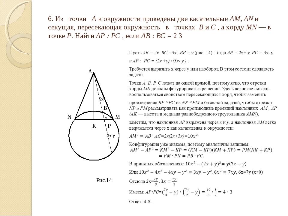 6. Из точки A к окружности проведены две касательные AM, AN и секущая, пересе...