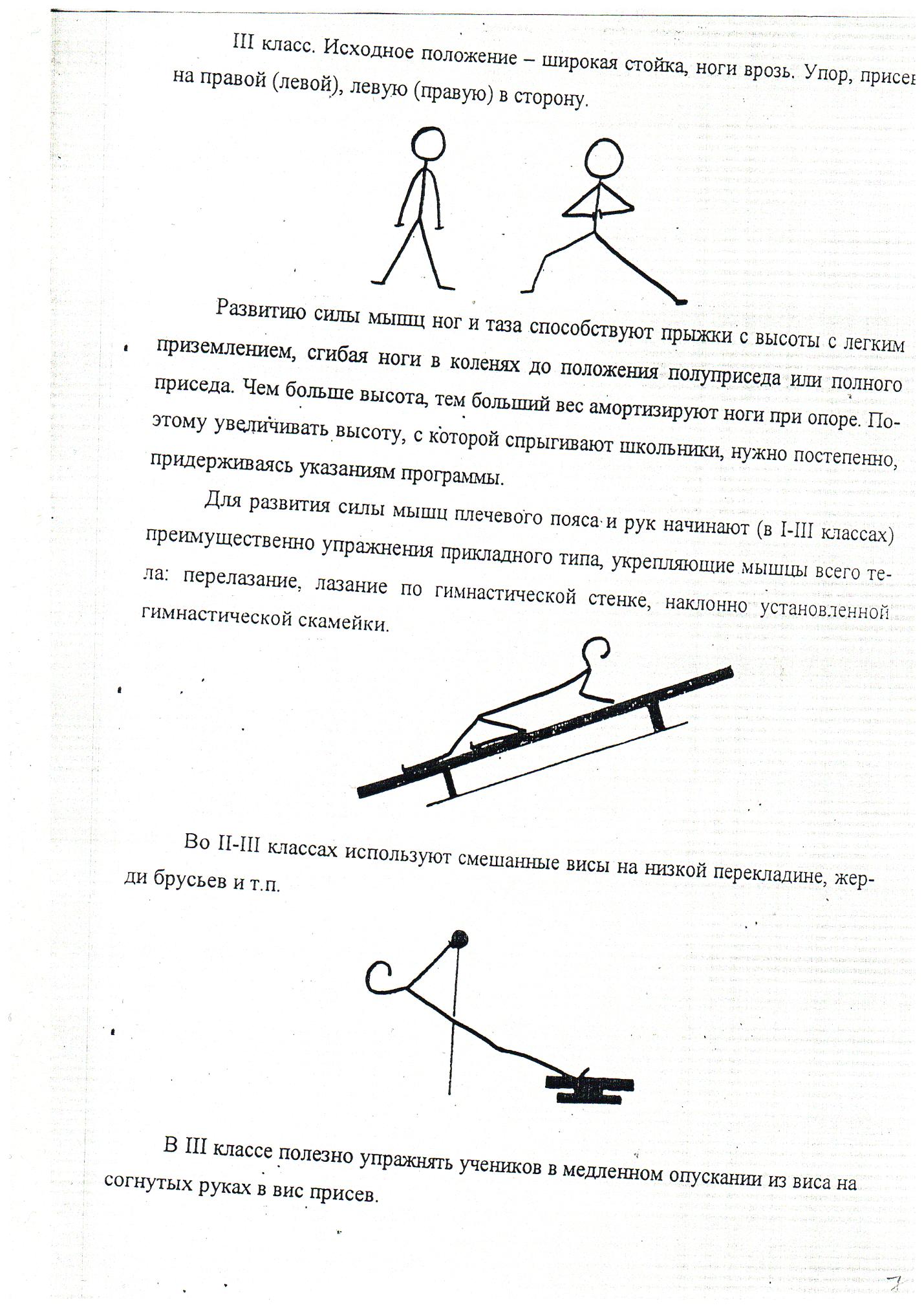 C:\Users\Татьяна\Desktop\7 001.BMP