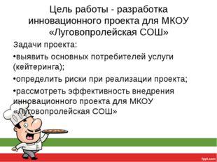 Цель работы - разработка инновационного проекта для МКОУ «Луговопролейская СО