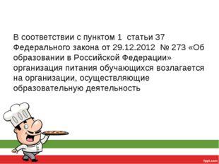 В соответствии с пунктом 1 статьи 37 Федерального закона от 29.12.2012 № 273