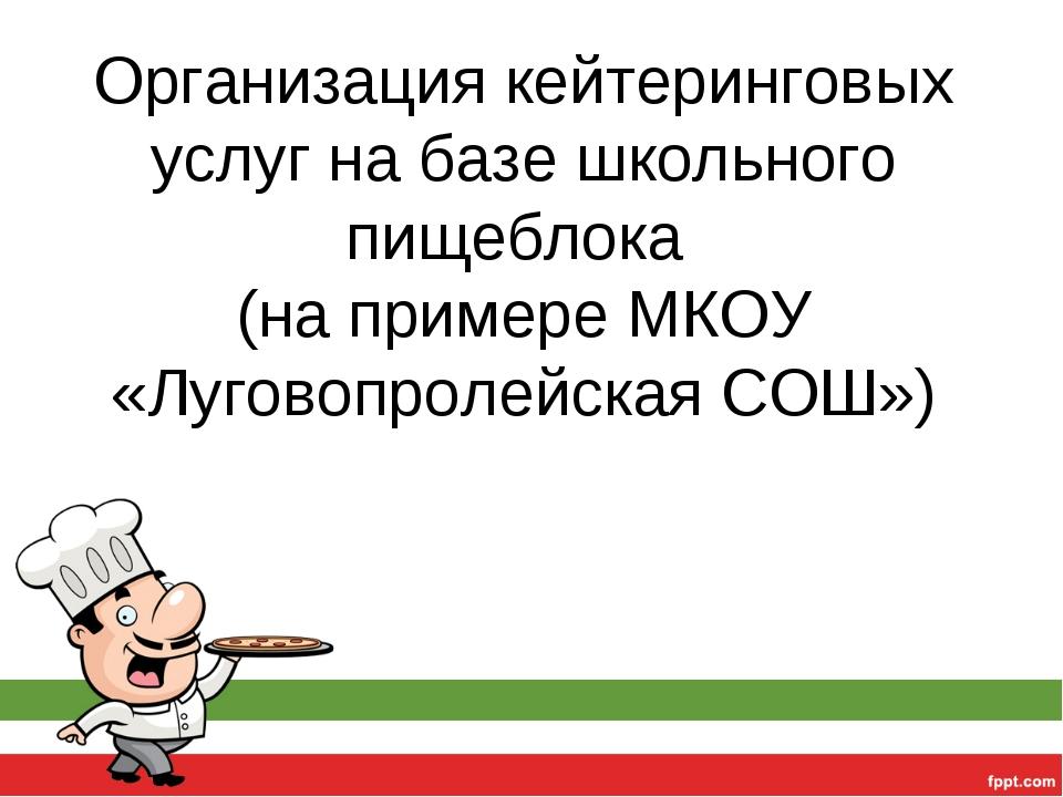 Организация кейтеринговых услуг на базе школьного пищеблока (на примере МКОУ...