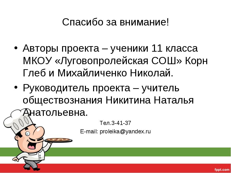 Спасибо за внимание! Авторы проекта – ученики 11 класса МКОУ «Луговопролейска...