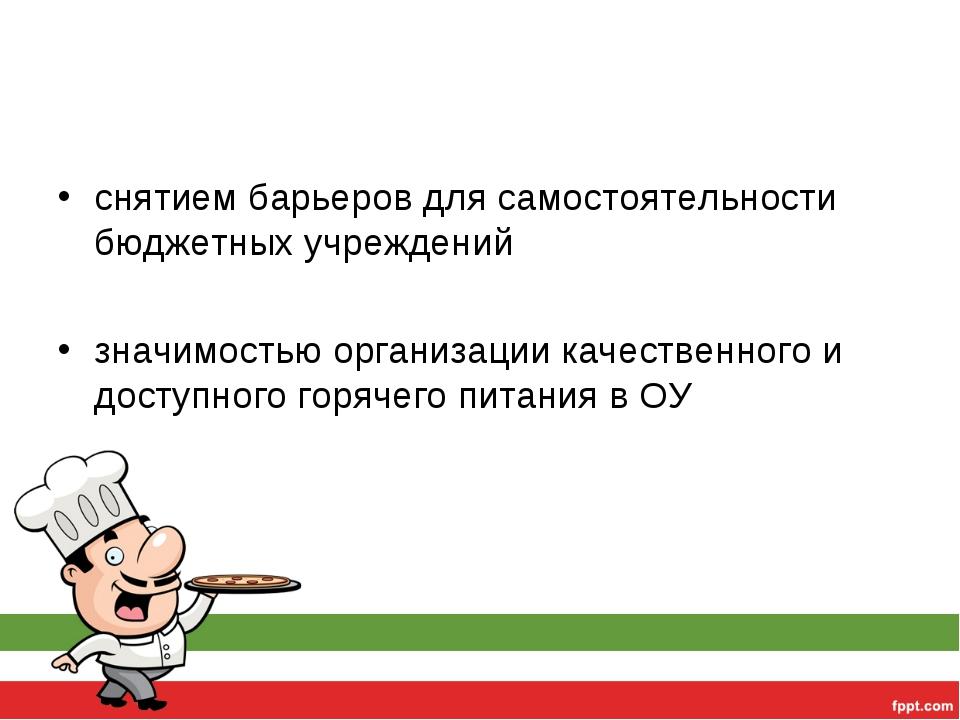 снятием барьеров для самостоятельности бюджетных учреждений значимостью орган...