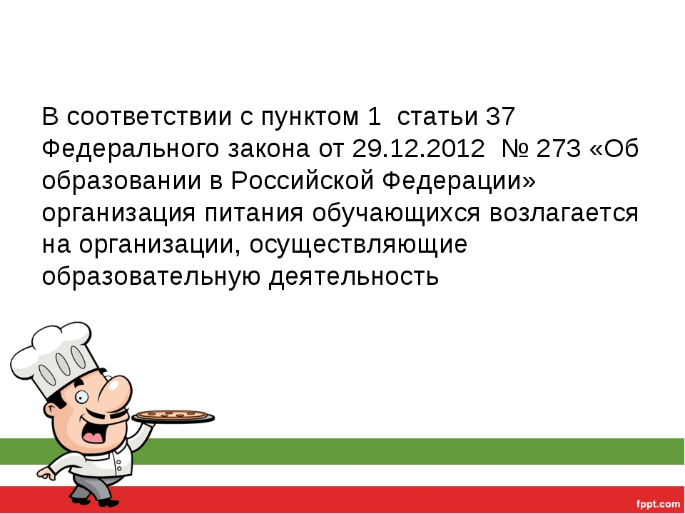 В соответствии с пунктом 1 статьи 37 Федерального закона от 29.12.2012 № 273...