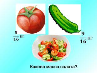 Какова масса салата?