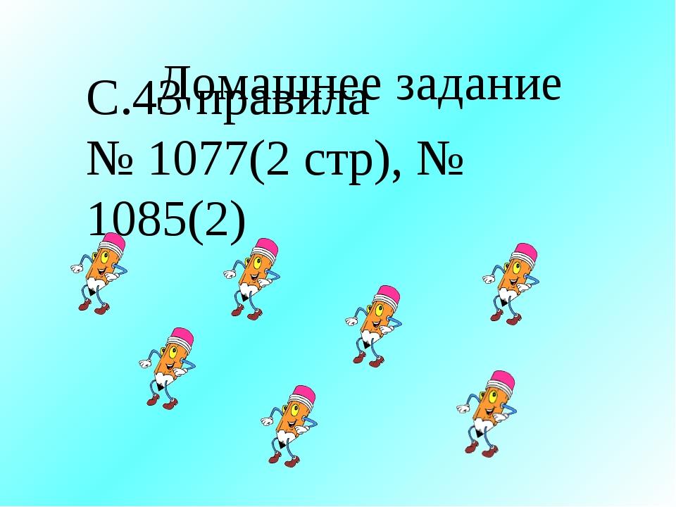 Домашнее задание С.43 правила № 1077(2 стр), № 1085(2)