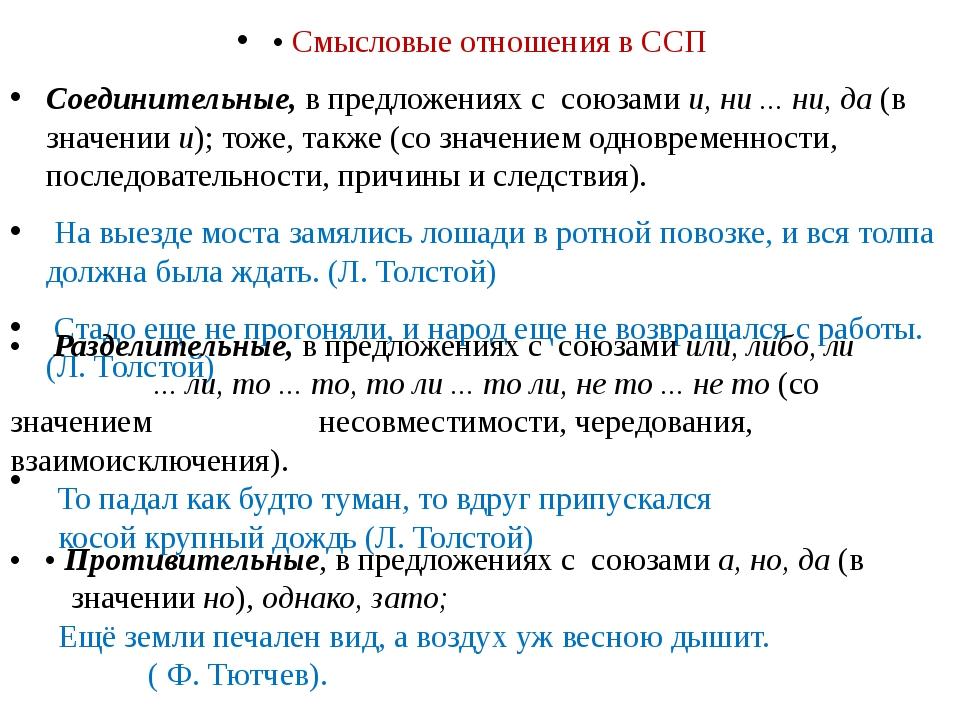 • Смысловые отношения в ССП Соединительные, в предложениях с союзами и, ни ....