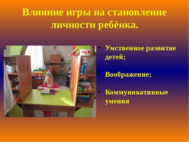 Влияние игры на становление личности ребёнка. Умственное развитие детей; Вооб...