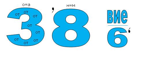 http://pe6yc.ru/images/razd/matematicheskierebusi/39/r1.jpg