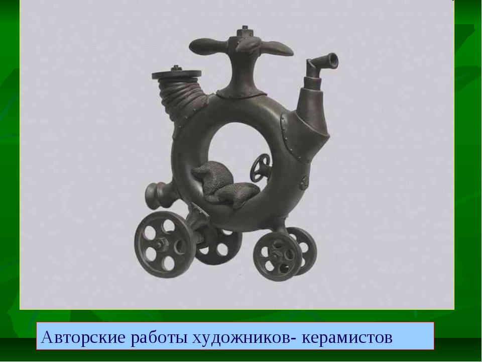 Авторские работы художников- керамистов