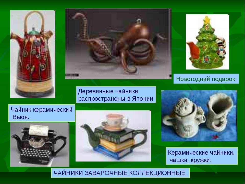 Чайник керамический Вьюн. Деревянные чайники распространены в Японии Керамиче...