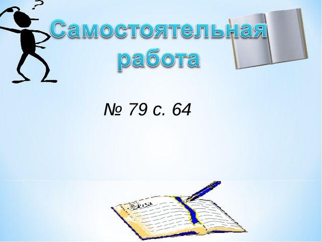 № 79 с. 64