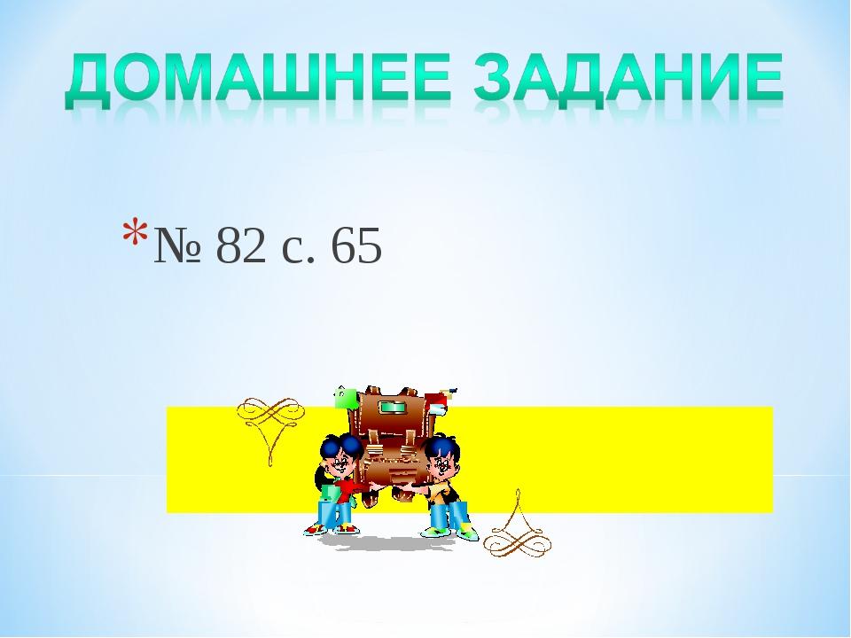 № 82 с. 65
