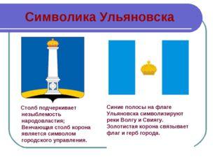 Символика Ульяновска Столб подчеркивает незыблемость народовластия; Венчающая