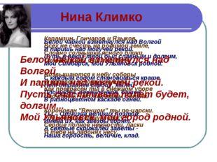 Нина Климко Белой чайкой взметнулся над Волгой И паришь над могучей рекой. П