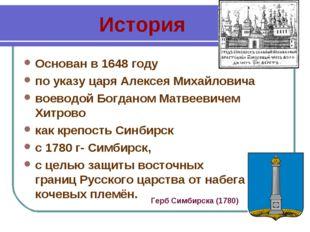 История Основан в1648 году по указу царя Алексея Михайловича воеводойБогд