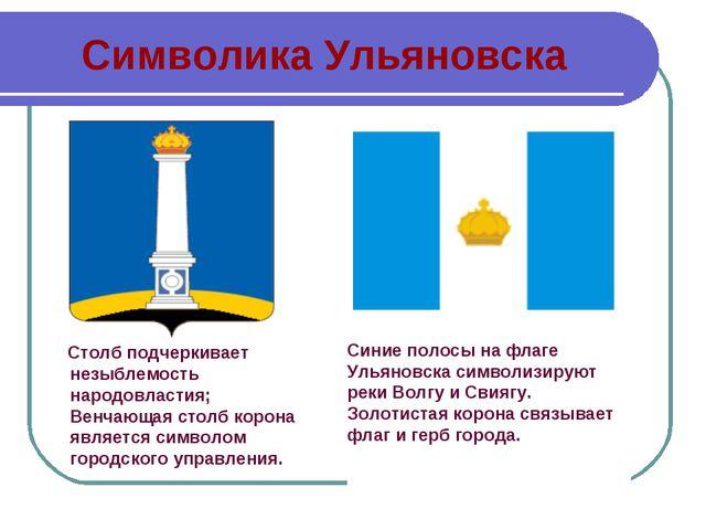 Символика Ульяновска Столб подчеркивает незыблемость народовластия; Венчающая...