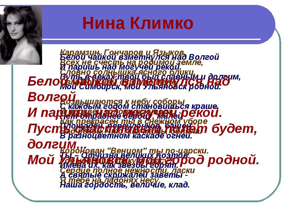 Нина Климко Белой чайкой взметнулся над Волгой И паришь над могучей рекой. П...