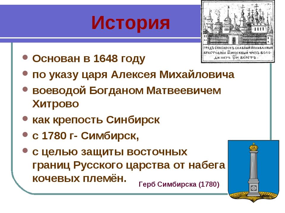 История Основан в1648 году по указу царя Алексея Михайловича воеводойБогд...