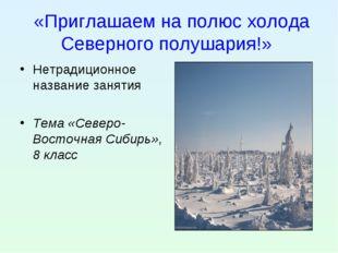 «Приглашаем на полюс холода Северного полушария!» Нетрадиционное название за