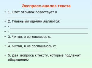 Экспресс-анализ текста 1. Этот отрывок повествует о ________________ 2. Главн