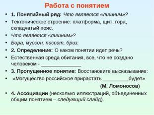 Работа с понятием 1. Понятийный ряд: Что является «лишним»? Тектоническое стр