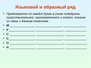 Языковой и образный ряд Предлагается по каждой букве в слове подобрать сущест
