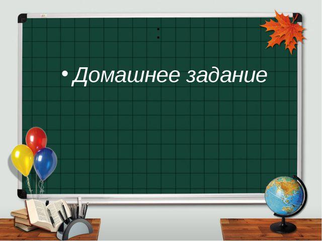 : Домашнее задание