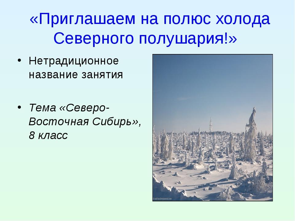 «Приглашаем на полюс холода Северного полушария!» Нетрадиционное название за...