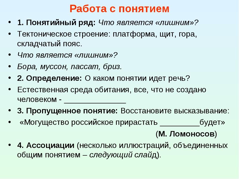 Работа с понятием 1. Понятийный ряд: Что является «лишним»? Тектоническое стр...