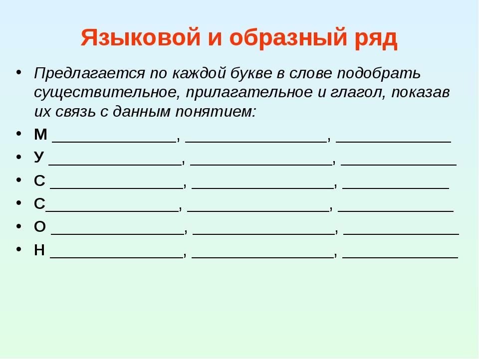 Языковой и образный ряд Предлагается по каждой букве в слове подобрать сущест...