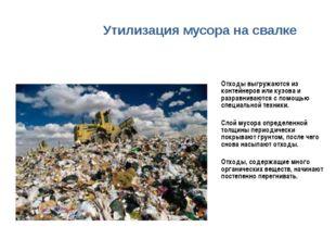Утилизация мусора на свалке Отходы выгружаются из контейнеров или кузова и ра