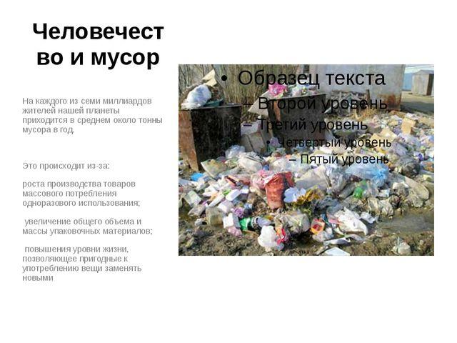 Человечество и мусор На каждого из семи миллиардов жителей нашей планеты прих...