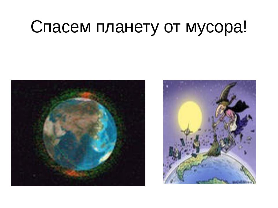 Спасем планету от мусора!