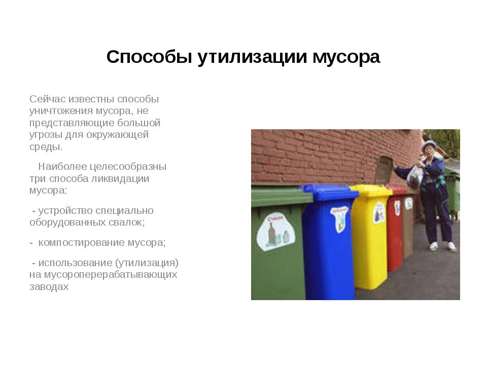 Способы утилизации мусора Сейчас известны способы уничтожения мусора, не пред...