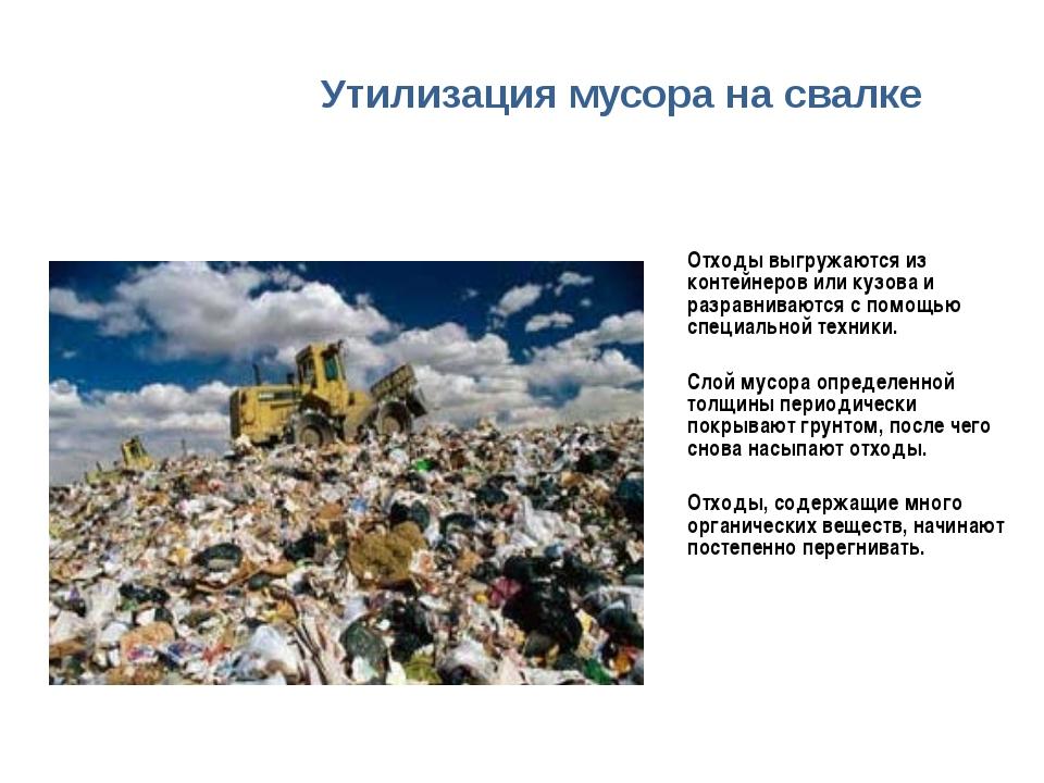 Утилизация мусора на свалке Отходы выгружаются из контейнеров или кузова и ра...