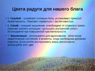 Цвета радуги для нашего блага 5. Голубой – ослабляет головную боль, успокаива
