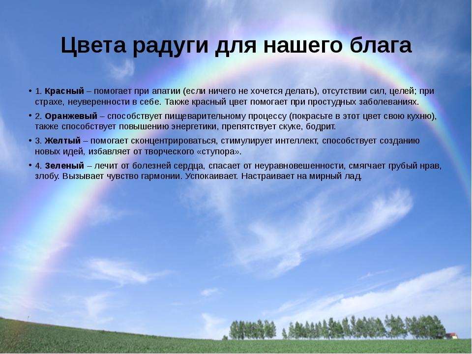 Цвета радуги для нашего блага 1. Красный – помогает при апатии (если ничего н...