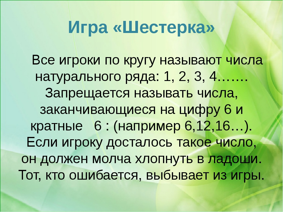 Игра «Шестерка» Все игроки по кругу называют числа натурального ряда: 1, 2, 3...
