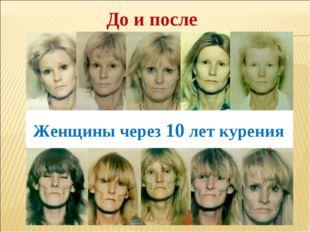 Женщины через 10 лет курения До и после