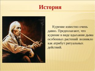 История Курение известно очень давно. Предполагают, что курение в виде вдыхан