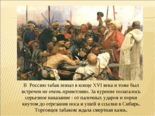 В Россию табак попал в конце XVI века и тоже был встречен не очень приветливо