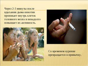 Со временем курение превращается в привычку. Через 2-3 минуты после вдыхания