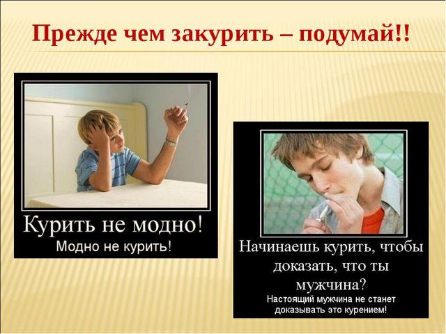 Прежде чем закурить – подумай!!