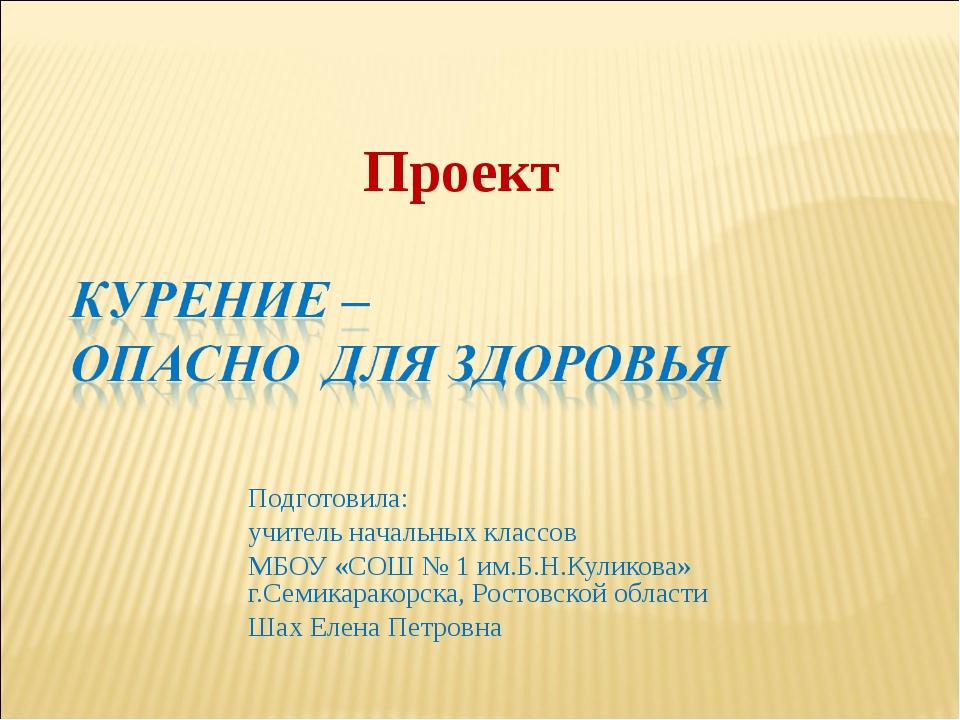 Подготовила: учитель начальных классов МБОУ «СОШ № 1 им.Б.Н.Куликова» г.Семик...